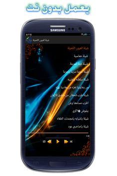 شيلات سعوديه screenshot 4