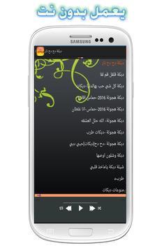 اغاني دبكات بدون نت screenshot 4