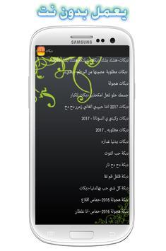 اغاني دبكات بدون نت screenshot 2