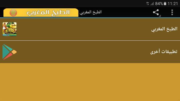 جديد الطبخ المغربي الأصيل apk screenshot