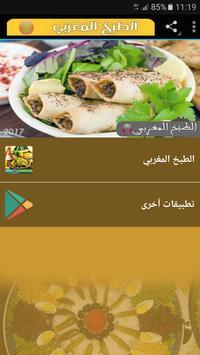 جديد الطبخ المغربي الأصيل 2017 poster