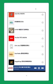Radio Hong Kong, Hong Kong Radio Station: Radio HK screenshot 14