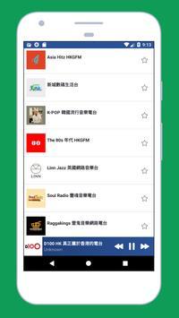 Radio Hong Kong, Hong Kong Radio Station: Radio HK screenshot 6