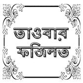 তাওবার ফজিলত icon