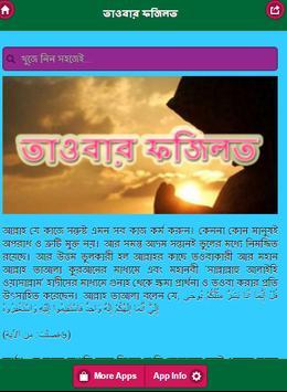 তাওবার ফজিলত poster