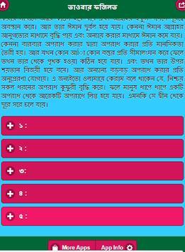 তাওবার ফজিলত screenshot 1