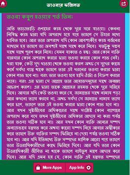 তাওবার ফজিলত screenshot 2