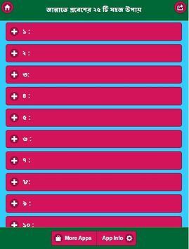 জান্নাতে প্রবেশের ২৫ টি  উপায় apk screenshot
