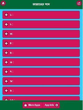 জান্নাতের পথে screenshot 1