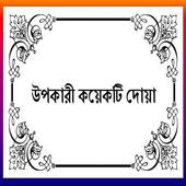 উপকারী কয়েকটি দোয়া icon
