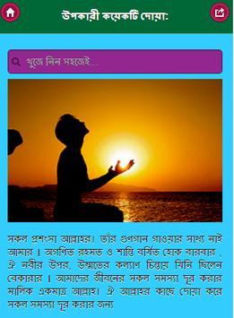 উপকারী কয়েকটি দোয়া poster