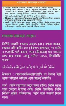 উপকারী কয়েকটি দোয়া apk screenshot