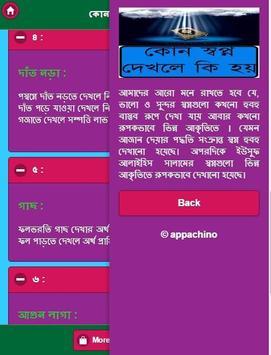 কোন স্বপ্ন দেখলে কি হয় apk screenshot
