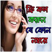 ফ্রি কল করুন কথা বলুন টাকা ছাড়া icon