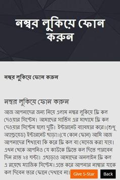 ফ্রি কল করুন কথা বলুন টাকা ছাড়া screenshot 4