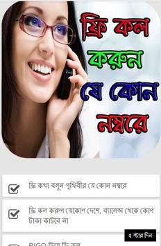 ফ্রি কল করুন কথা বলুন টাকা ছাড়া poster