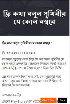 ফ্রি কল করুন কথা বলুন টাকা ছাড়া screenshot 1