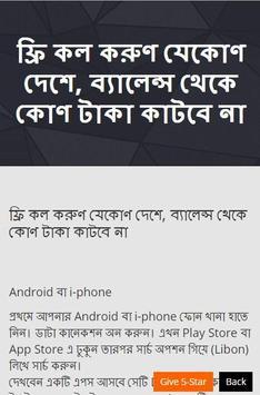 ফ্রি কল করুন কথা বলুন টাকা ছাড়া screenshot 2
