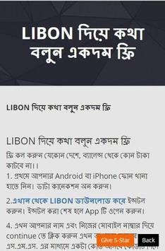 ফ্রি কল করুন কথা বলুন টাকা ছাড়া screenshot 3