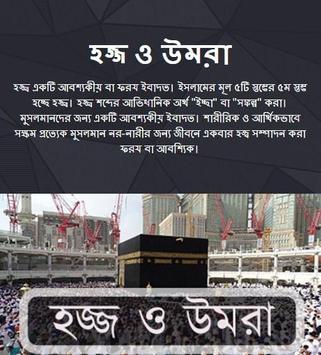 হজ্জ ও উমরা poster