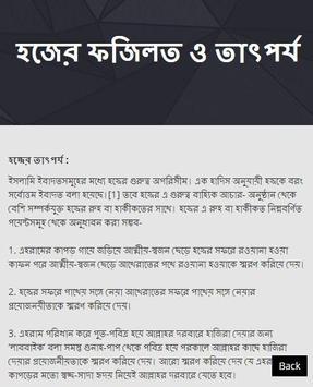 হজ্জ ও উমরা apk screenshot