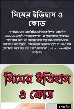 সিমের ইতিহাস ও কোড poster