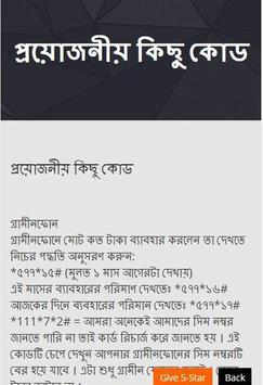 সিমের ইতিহাস ও কোড apk screenshot