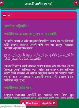 জান্নাতী রমণী (২য় পর্ব) apk screenshot