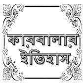 কারবালার ইতিহাস icon