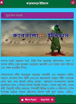কারবালার ইতিহাস poster
