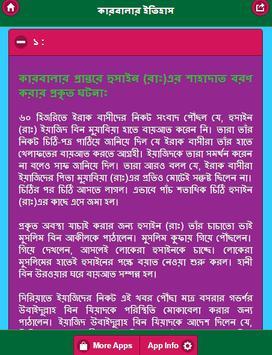 কারবালার ইতিহাস screenshot 2