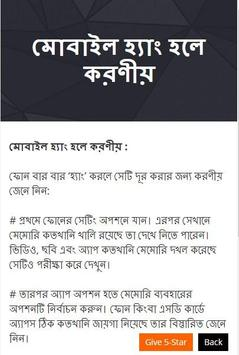 মোবাইল টিপস ২০১৮ screenshot 1