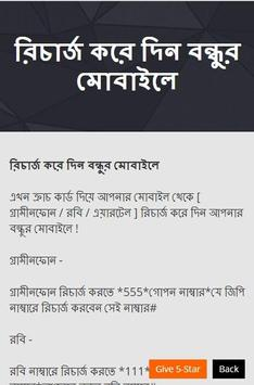 মোবাইল টিপস ২০১৮ screenshot 2