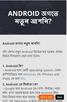 মোবাইল টিপস ২০১৮ screenshot 3