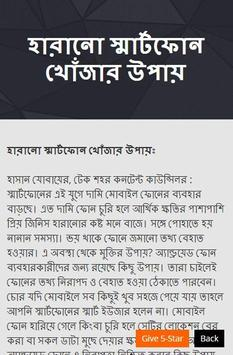 মোবাইল টিপস ২০১৮ screenshot 4