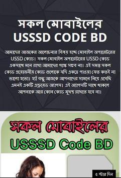 সকল মোবাইলের USSSD Code BD poster