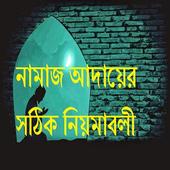 নামাজ  আদায়ের সঠিক নিয়মাবলী icon