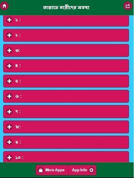 জান্নাতে নারীদের অবস্থা screenshot 1
