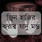 জ্বিন হাজির করার যাদু মন্ত icon