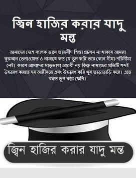 জ্বিন হাজির করার যাদু মন্ত poster