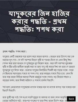 জ্বিন হাজির করার যাদু মন্ত apk screenshot
