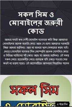 সকল সিম ও মোবাইলের জরুরী কোড poster
