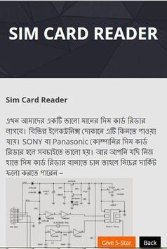 পার্সোনাল সিম কার্ড তৈরির নিয়ম screenshot 2