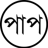 পাপ icon