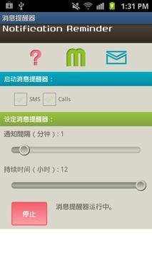 Notification Reminder apk screenshot