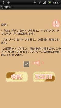 肉球にゃー poster