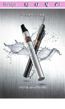 라미야전자담배 poster