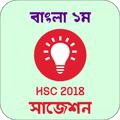 HSC 2018 Suggestion Question Prep Bangla 1st Paper