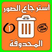 استرجاع صوري المحذوفه icon