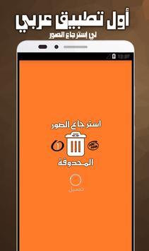 استرجاع صوري المحذوفه poster